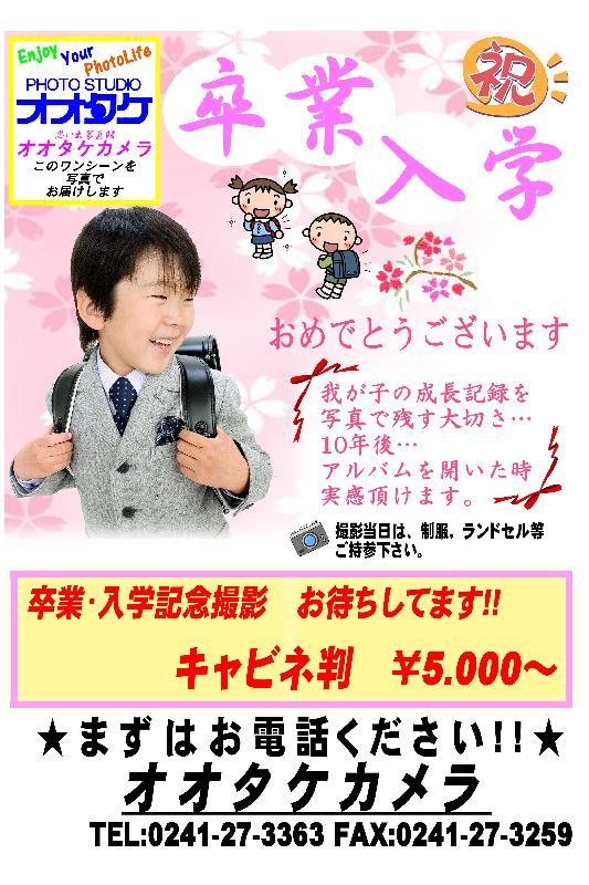 入学記念カラーポスター