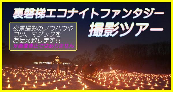 裏磐梯エコナイトファンタジー2015撮影ツアー