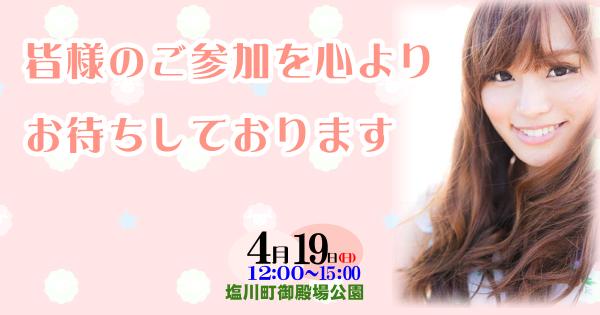 2015春桜とモデル撮影会,オオタケカメラ