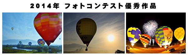 塩川 バルーンフェスティバル2015 フォトコンテスト