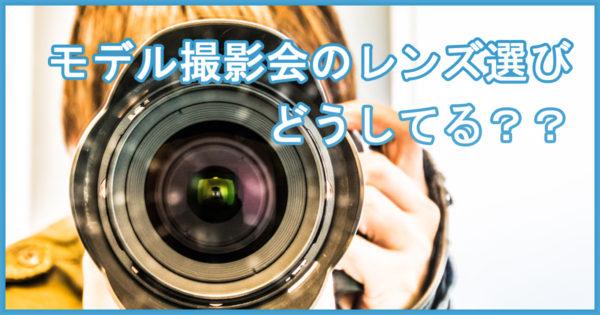 モデル撮影会 レンズ