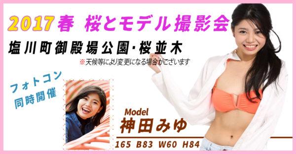 桜とモデル撮影会
