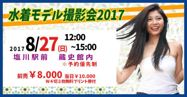 水着モデル撮影会2017 オオタケカメラ