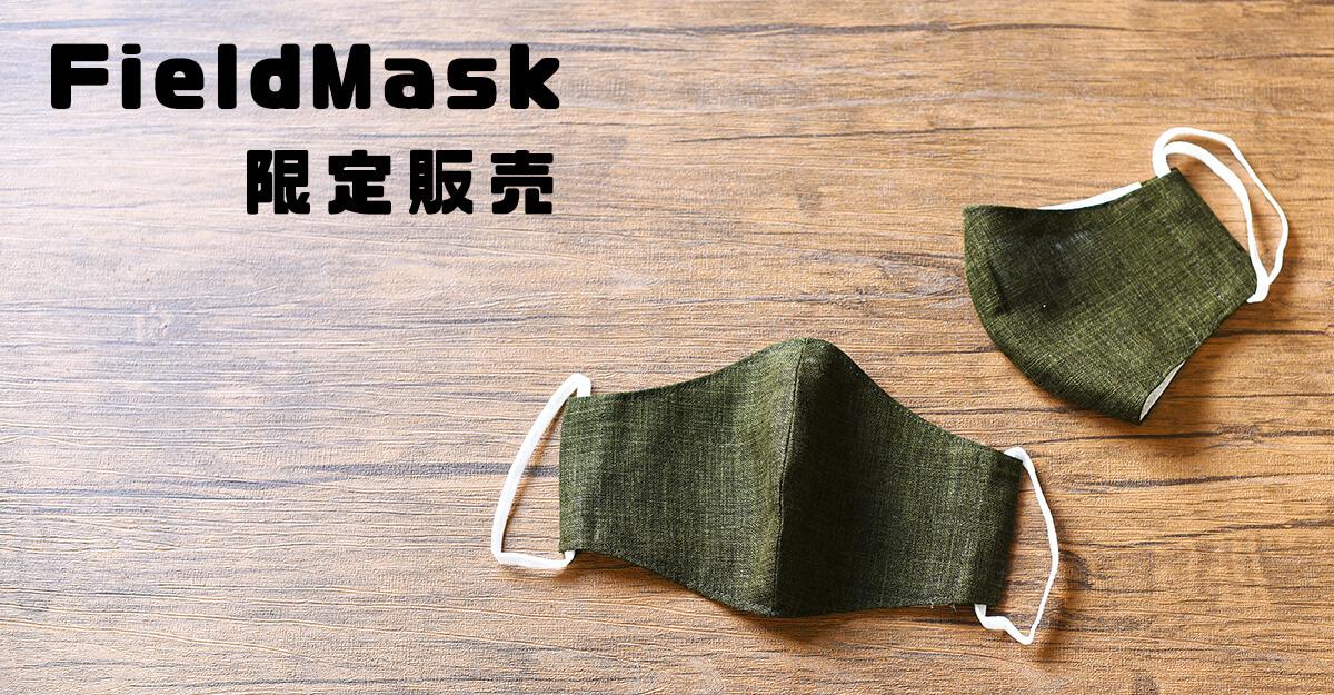 マスク、布マスク